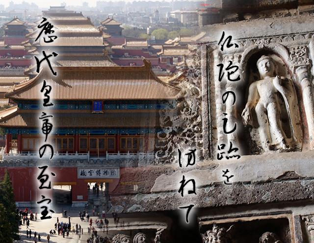 中国美術・仏教美術