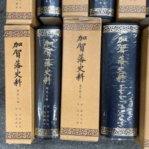 加賀藩史料2