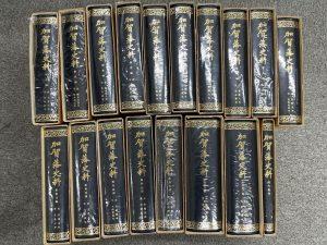 加賀藩史料